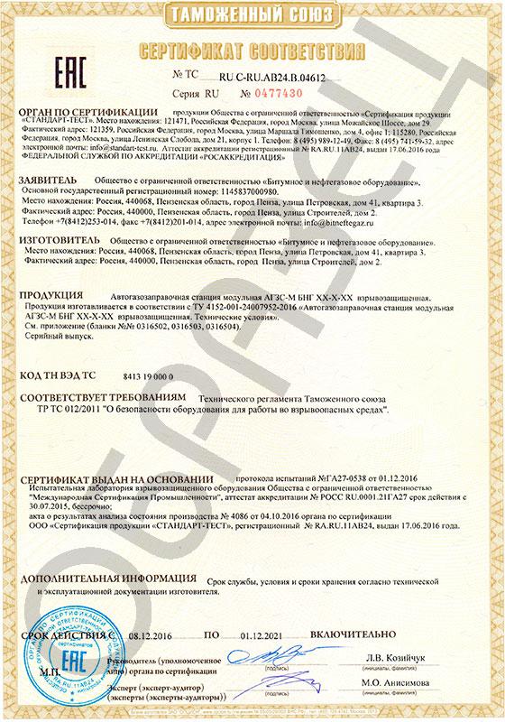 Сертификат на АГЗС Битнефтегаз