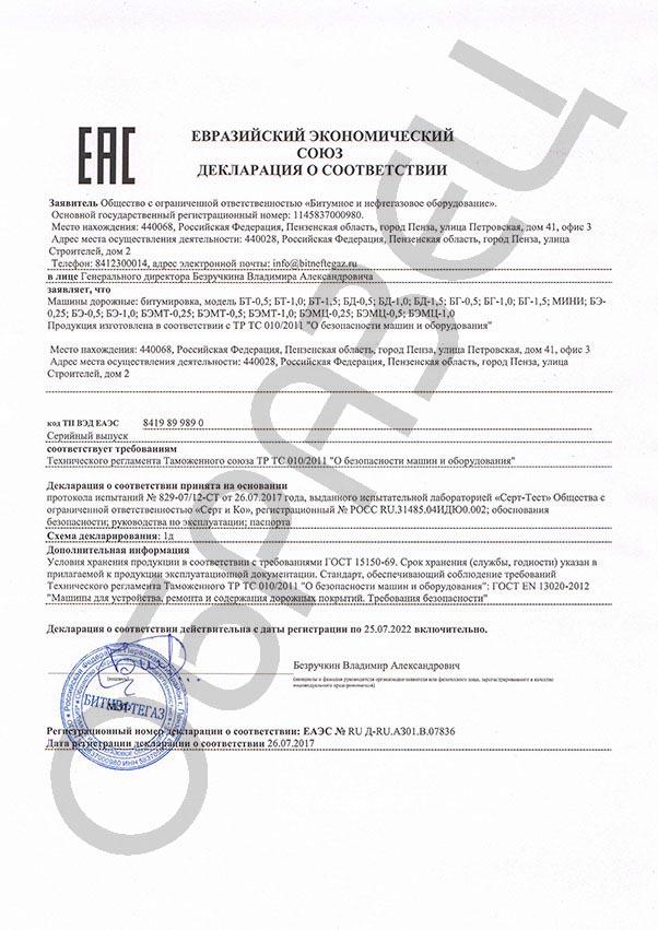 Сертификат таможенного союза на битумоварки Битнефтегаз